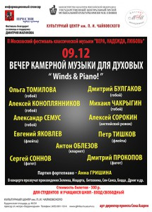 "Афиша концерта ""Piano & Winds!"" 9.12.2011"