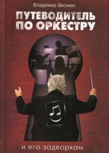 """Владимир Зисман. """"Путеводитель по оркестру и его задворкам"""""""
