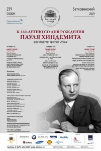 Афиша цикла концертов, посвященных Паулю Хиндемиту