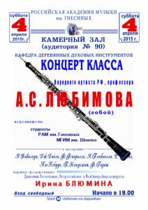 Афиша концерта класса Народного артиста РФ, профессора А. С. Любимова