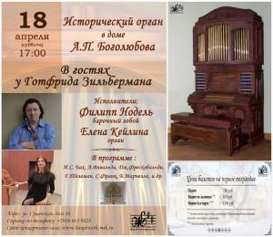 Афиша концерта 18.04.2015