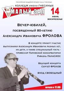 Афиша концерта 14.06.15.