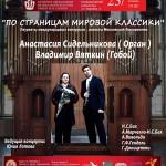 Афиша концерта 23.10.15. Владимир Вяткин и Анастасия Сидельникова