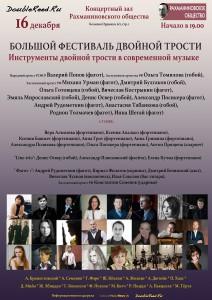 Афиша концерта 16 декабря 2015 года