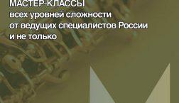 """Форум """"Гобойная линия"""""""