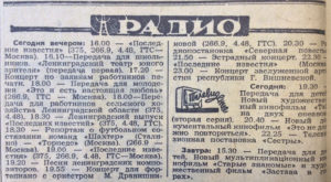 Газета «Смена» от 4 мая 1957 года