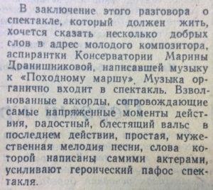 Газета «Смена» от 17 июня 1958 года
