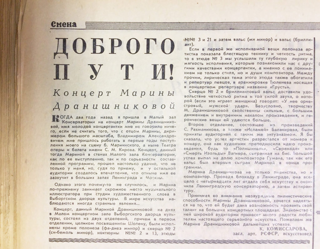 Газета «Смена» от 30 января 1965 года