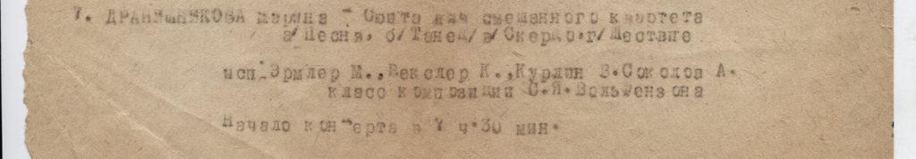 Программа учащихся класса композиции, 22 апреля 1949 года