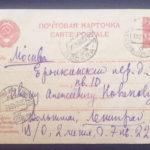 Письмо Варвары Вольтман-Спасской. 18 февраля 1948 года