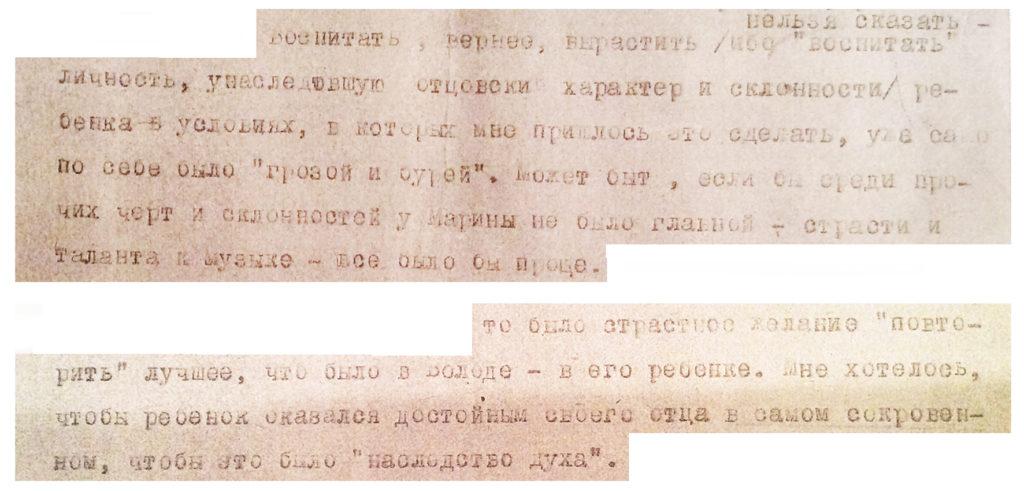 Письмо Варвары Вольтман-Спасской Вере, сестре Владимира Дранишникова, 1960 год