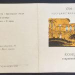 Программа концерта 23 октября 1964 года