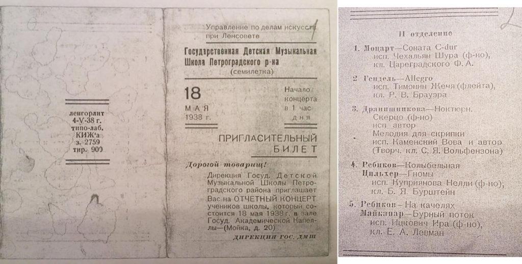 Программа концерта, 1938 год