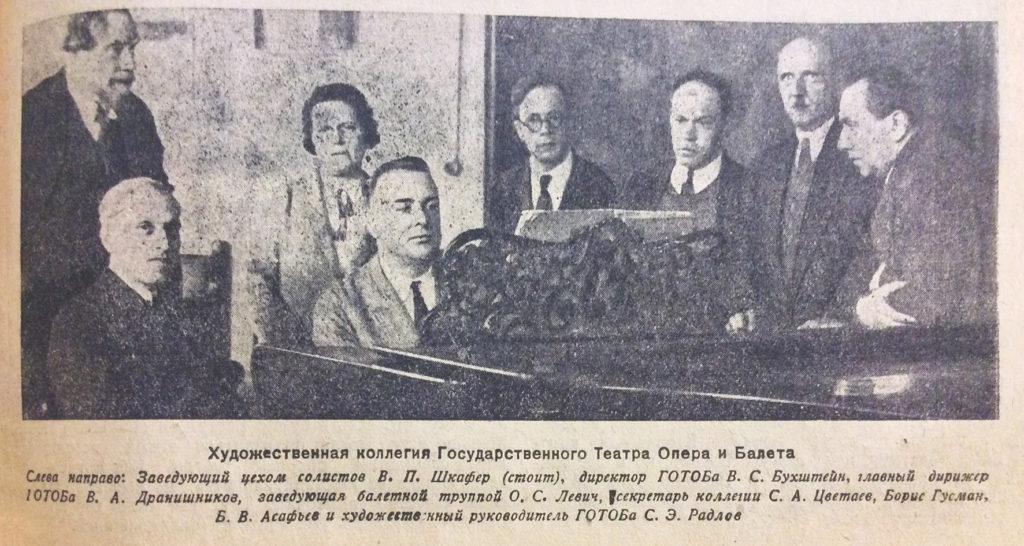 Художественная коллегия театра им. Кирова