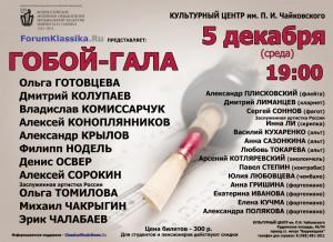 "Афиша концерта ""Гобой-гала"" 5.12.2012"