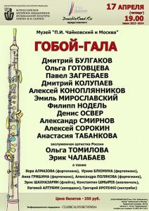 "Афиша концерта ""Гобой-гала"" 17.04.2014"