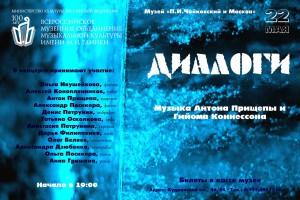 22 мая 2014. Антон Прищепа - «Диалоги»