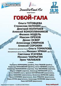 "Афиша концерта ""Гобой-гала"" 17.12.2014"