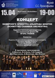 Афиша концерта 15.04.2015