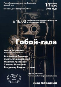 "Афиша концерта ""Гобой-гала"" 11.04.2015"