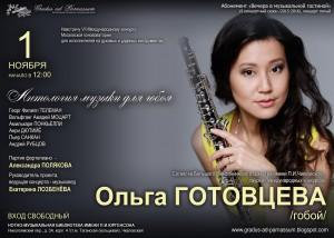 Афиша концерта 1.11.2015. Ольга Готовцева и Александра Полякова