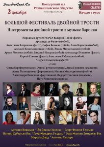 Афиша концерта 2 декабря 2015 года