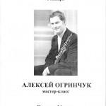 Мастер-класс Алексея Огринчука в Москве