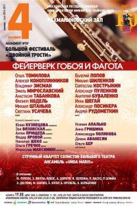 Афиша концерта 4 октября 2016 года