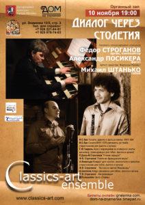 Афиша концерта 10 ноября 2017 года