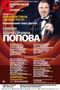 Афиша концерта 9 сентября 2017 года