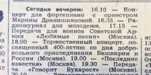 Газета «Смена» от 16 июня 1957 года