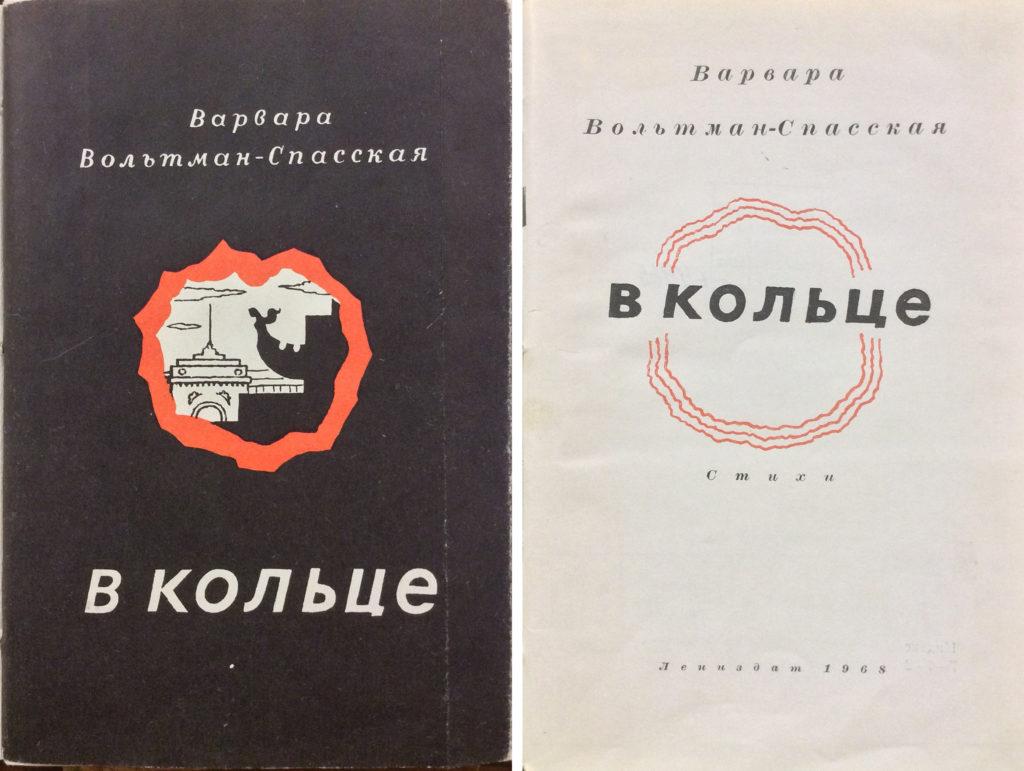 Сборник стихов Варвары Вольтман «В кольце»