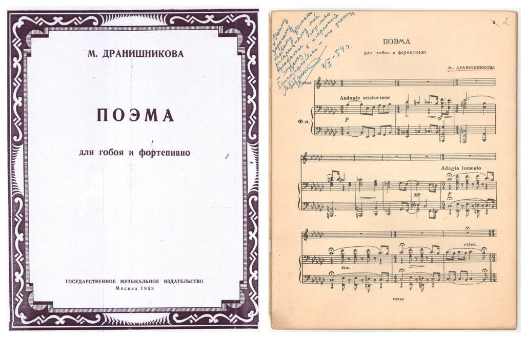 """Ноты """"Поэмы"""" Марины Дранишниковой"""