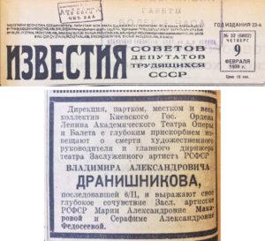 Некролог. Газета «Известия» от 9 февраля 1939 года
