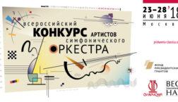 I Всероссийский конкурс артистов симфонического оркестра
