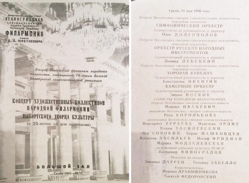 Программа концерта 21 мая 1986 года