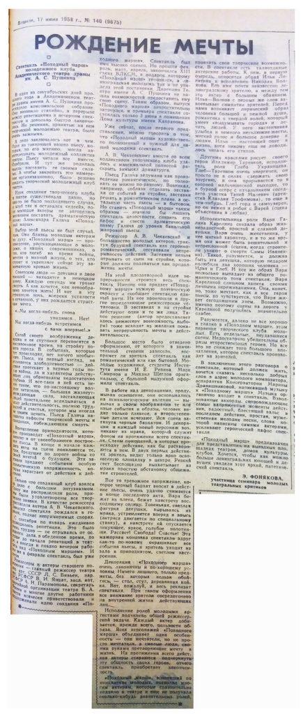 Полный вариант статьи. Газета «Смена» от 17 июня 1958 года