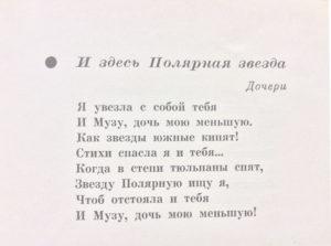 """Стихотворение """"И здесь Полярная звезда"""""""