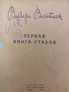 Сборник стихов Варвары Вольтман «Первая книга стихов»